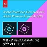 【旧製品】Adobe Photoshop Elements 2019 & Adobe Premiere Elements 2019|学生・教職員個人版|Mac対応|カード版(Amazon.co.jp限定)