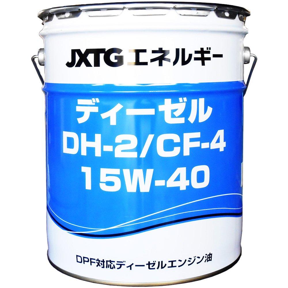 JXTG(JXTGエネルギー) ディーゼル DH-2/CF-4 15W-40 エンジンオイル 20L×2缶 (事業者様限定) (2) B079YHV1RF