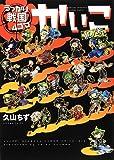 うっかり戦国4コマ かいこ (3) (ウィングス・コミックス)