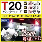 エクストレイル T30 T31 LED バックランプ T20 3W ホワイト