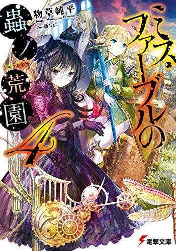 ミス・ファーブルの蟲ノ荒園 (4) (電撃文庫)