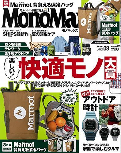 Mono Max 2020年8月号 画像 A