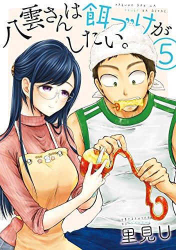 八雲さんは餌づけがしたい。 5巻 (デジタル版ヤングガンガンコミックス)