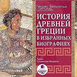 Istoriya Drevney Gretsii v izbrannykh biografiyakh