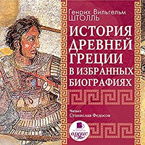 Istoriya Drevney Gretsii v izbrannykh biografiyakh Audiobook