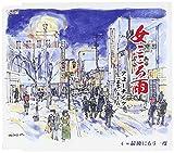 Arrow Knights (Akira Kinoshita) - Onna Kokoro Ame [Japan CD] TJCH-15542