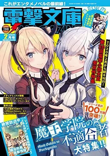 電撃文庫MAGAZINE 最新号 表紙画像