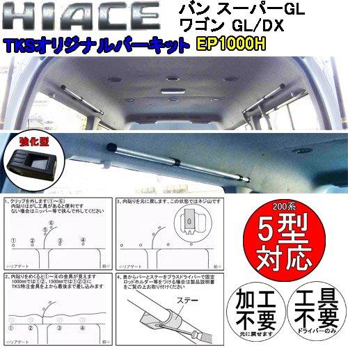 ハイエース200系 バン:スーパーGL/ワゴン:GL/DX専用 1000mm バーキット 5型対応 【強化型:EP1000HP】 B074Z5V84Q
