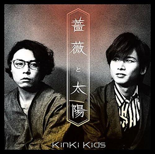 薔薇と太陽【初回盤A】(DVD付) - KinKi Kids