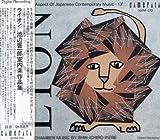 Ikebe: Chamber Music- Lion / Kohru by Shin-Ichiro Ikebe (1993-05-03)