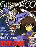 機動戦士ガンダム00オフィシャルファイルvol.1 (Official File Magazine)