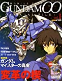 Mobile Suit Gundam 00 official files vol.1 (Official file magazine) (2007) ISBN: 4063700518 [Japanese Import]