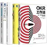 OKR工作法&目标与关键成果法 &关键绩效指标&OKR( 套装