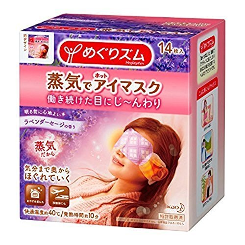 Hot Eye Mask - 2