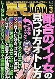 裏モノJAPAN 2018年 03 月号 [雑誌]