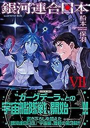 銀河連合日本 7