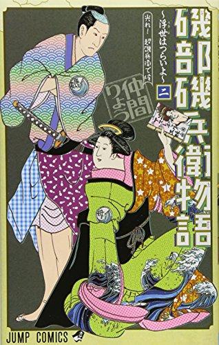 磯部磯兵衛物語~浮世はつらいよ~ 2 (ジャンプコミックス)