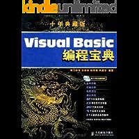 Visual Basic编程宝典(十年典藏版)