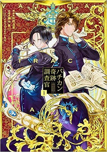 バチカン奇跡調査官1 (MFコミックス ジーンシリーズ) | 日野 杏寿 ...