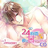 24時間彼に甘やかされるCD Vol.1 イジワル彼氏編