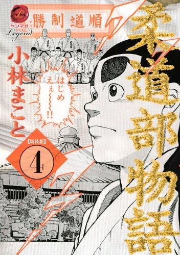 新装版 柔道部物語(4) (ヤンマガKCスペシャル)