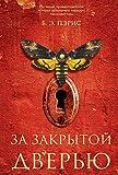 Зазакрытой дверью (Russian Edition)