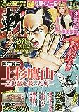 時代劇コミック斬 VOL.18 (GW MOOK 538)