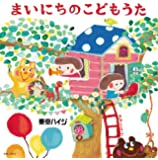 東京ハイジ まいにちのこどもうた~はみがき・トイレ・おきがえに役立つキュートで可愛いしつけソング+おはなしミニアニメ
