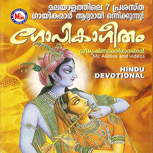 Gopika geetham songs download: gopika geetham mp3 malayalam songs.