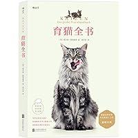 育猫全书 Katzen - Das große Praxishandbuch