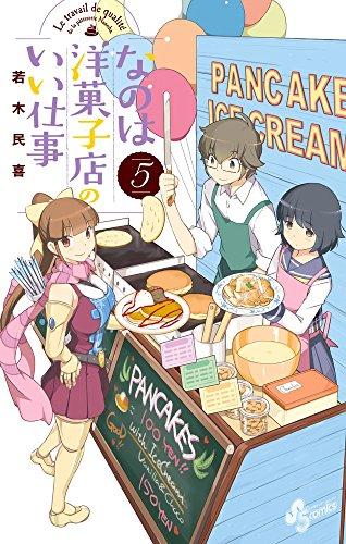 なのは洋菓子店のいい仕事 5 (少年サンデーコミックス)