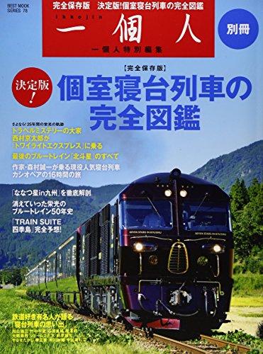 一個人別冊 個室寝台列車の完全図鑑 (ベストムックシリーズ・78)