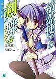 no blade dance - 風の誓約 / Kaze no Seiyaku [Pledge of the Wind] (Seirei Tsukai no Blade Dance #3)