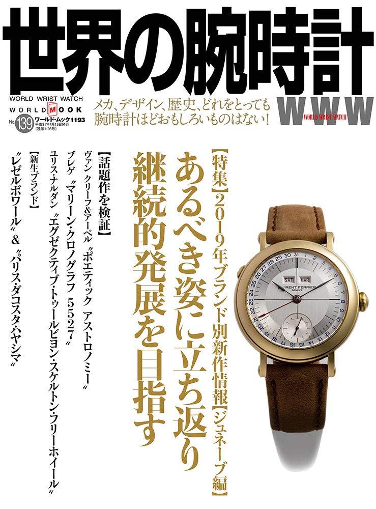 brand new 8518e f6174 世界の腕時計№139 (ワールドムック№1193) | |本 | 通販 | Amazon