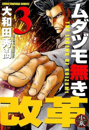 ムダヅモ無き改革 (3) (近代麻雀コミックス)