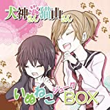 Animation (Sumire Uesaka, Nao Toyama, Et Al.) - Inugami San To Nekoyama San Kindan No Music Box [Japan CD] GACD-6 by Indies Japan
