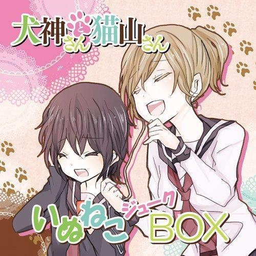 Animation (Sumire Uesaka, Nao Toyama, Et Al.) - Inugami San To Nekoyama San Kindan No Music Box [Japan CD] GACD-6 by Indies Japan