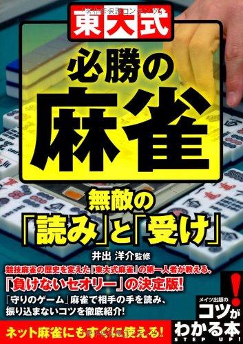 Read Online Todaishiki hissho no majan : Muteki no yomi to uke. PDF
