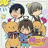 TVアニメ「純情ロマンチカ」サウンドコレクションvol.2