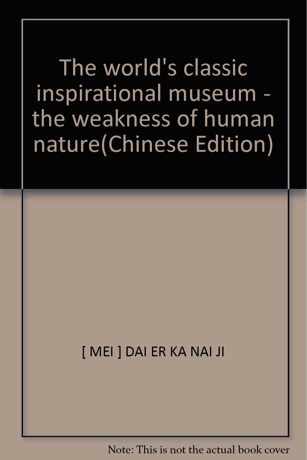 The world's classic inspirational museum - the weakness of human nature(Chinese Edition) pdf