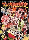 Manga Jigokuhen (1996) ISBN: 4891763418 [Japanese Import]