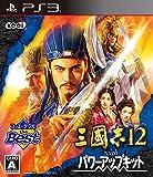 コーエーテクモ the Best 三國志12 with パワーアップキット - PS3