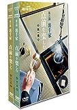 NHK趣味悠々 茶の湯 裏千家 点前を楽しむ [DVD]