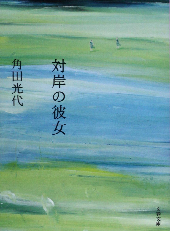 【本の感想】対岸の彼女 角田光代