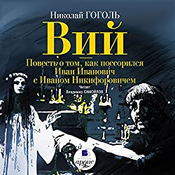 Povest' o tom, kak possorilsya Ivan Ivanovich s Ivanom Nikiforovichem
