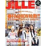JILLE 2014年3月号 小さい表紙画像