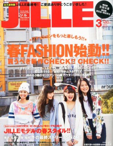JILLE 2014年3月号 大きい表紙画像