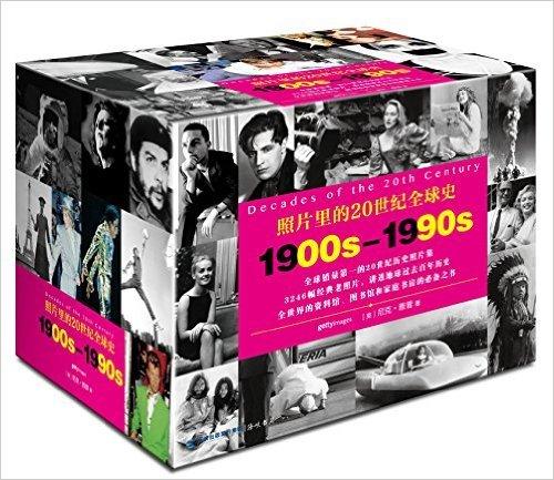 照片里的20世纪全球史 (中英双语) (套装共10册) ebook