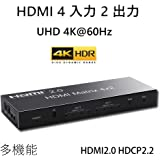 JOI HDMIマトリックス 4入力2出力 スイッチ セレクター スプリッター HDMI2.0 切替器 分配器 HDMI Matrix 4x2 + 音声分離(SPDIF 光・3.5mmステレオ音声出力) 異なる解像度出力可能 ダウンスケール機能 分配機 UHD4K@60Hz/Fps HDCP2.2 RGB/YUV4:4:4 Deep Color HDR映像 18Gbps 3D PS4 Pro/XBOX ONE X/Fire TV/Apple TV/Roku/Chromecast/Blu-ray palyer/DVD/STB対応 HDMI スイッチャー 自動切り替えなし 手動切替 EDID IRリモコン切替