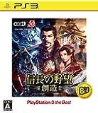 信長の野望・創造 PlayStation3 the Best - PS3